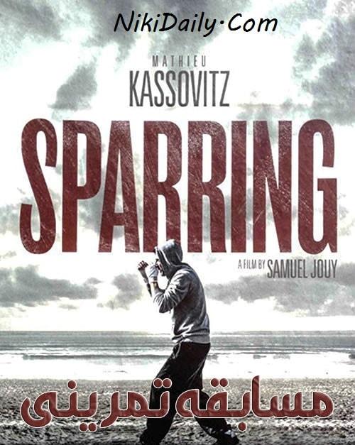دانلود فیلم مسابقه تمرینی Sparring 2017 با دوبله فارسی
