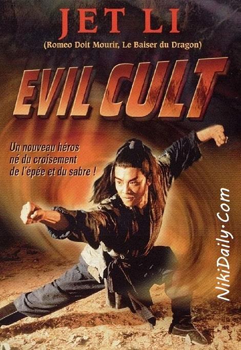 دانلود فیلم فرقه ی شر The Evil Cult 1993 با دوبله فارسی و زیرنویس فارسی