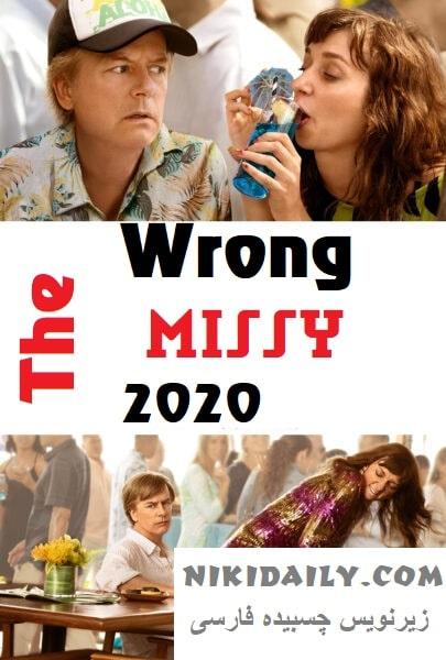 دانلود فیلم خانم اشتباهی The Wrong Missy 2020 با زیرنویس فارسی چسبیده