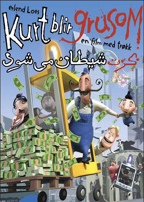 دانلود انیمیشن کرت شیطان می شود Kurt Turns Evil 2008 با دوبله فارسی