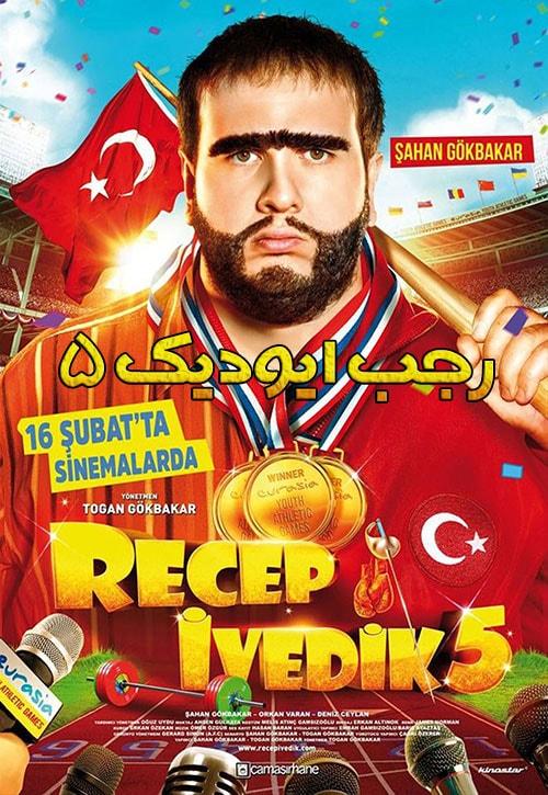 دانلود فیلم رجب ایودیک 5 Recep Ivedik 5 2017 با دوبله فارسی و زیرنویس فارسی