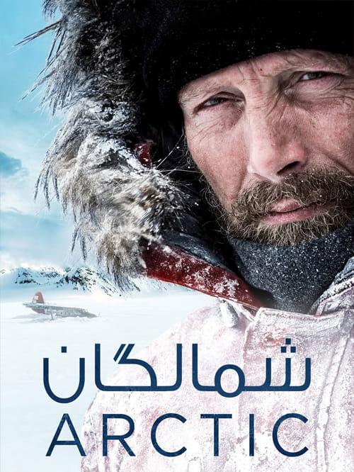 دانلود فیلم شمالگان Arctic 2018 با دوبله فارسی و زیرنویس فارسی