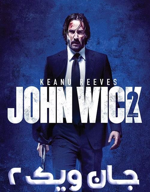 دانلود فیلم جان ویک ۲ John Wick: Chapter 2 2017 با دوبله فارسی و زیرنویس فارسی