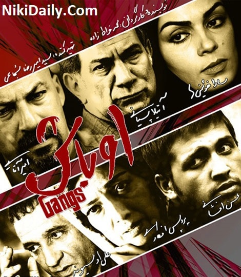 دانلود فیلم ایرانی اوباش
