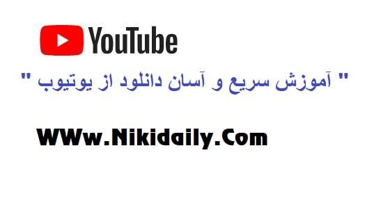 نحوه دانلود از یوتیوب با روش سریع و ساده و کاملا تضمینی