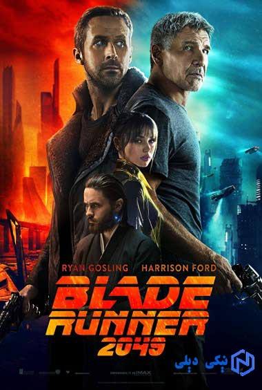 دانلود فیلم بلید رانر Blade Runner 2049 2017 با زیرنویس فارسی - نیکی دیلی