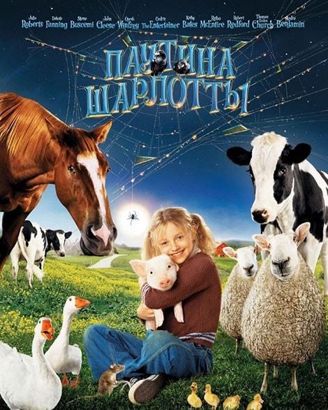 دانلود فیلم Charlottes Web دنیای شارلوت 2006 با زیرنویس فارسی