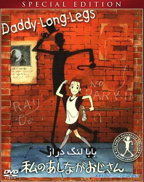 دانلود انیمیشن بابا لنگ دراز Daddy Long Legs 1990 با دوبله فارسی