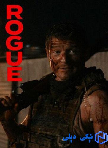 دانلود فیلم روگ ( یاغی) Rogue 2020 با زیرنویس فارسی  نیکی دیلی
