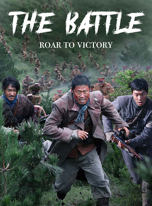 دانلود فیلم The Battle: Roar to Victory نبرد: غرش تا پیروزی 2019 با دوبله فارسی