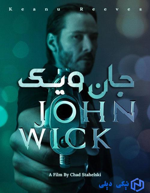 دانلود فیلم جان ویک John Wick 2014 با زیرنویس فارسی - نیکی دیلی