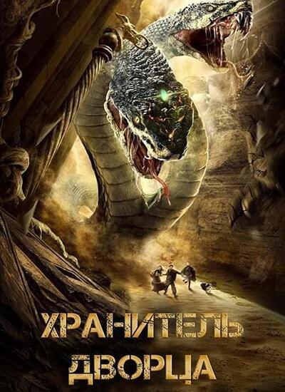 دانلود فیلم Guardian of the Palace نگهبان قصر 2020 با زیرنویس چسبیده فارسی