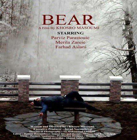 دانلود فیلم خرس با کیفیت عالی و لینک مستقیم رایگان