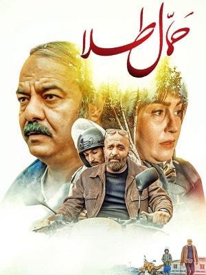 دانلود فیلم حمال طلا با کیفیت عالی و لینک مستقیم رایگان