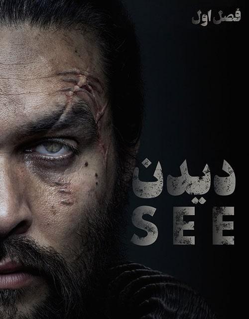 دانلود سریال دیدن 2019 See فصل اول با زیرنویس فارسی