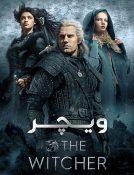 دانلود سریال The Witcher ویچر 2019 با دوبله فارسی
