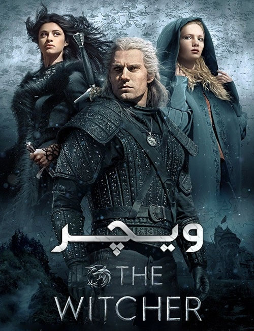 دانلود سریال ویچر The Witcher 2019 فصل اول با زیرنویس فارسی | نیکی دیلی