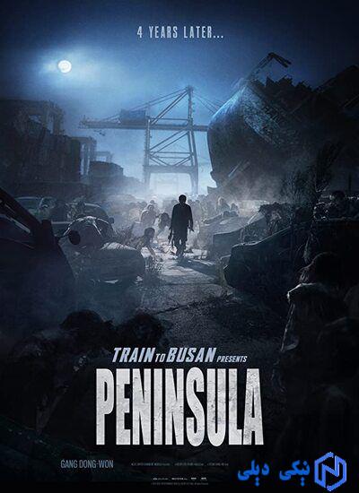 دانلود فیلم قطار بوسان ۲ Train To Busan 2 2020 با زیرنویس فارسی