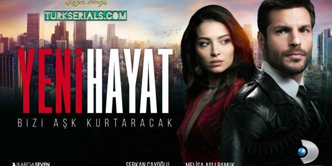 دانلود سریال yeni hayat زندگی جدید 2020 با زیرنویس فارسی