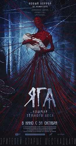دانلود فیلم Baba Yaga Terror of the Dark Forest بابا یاگا قتل در جنگل تاریک 2020 دوبله فارسی