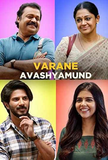 دانلود فیلم Varane Avashyamund به دنبال داماد 2020 با دوبله فارسی