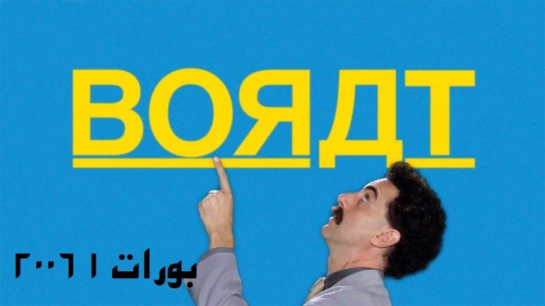 دانلود فیلم Borat بورات 1 2006