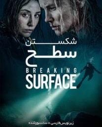دانلود فیلم Breaking Surface شکستن سطح 2020 با زیرنویس چسبیده فارسی