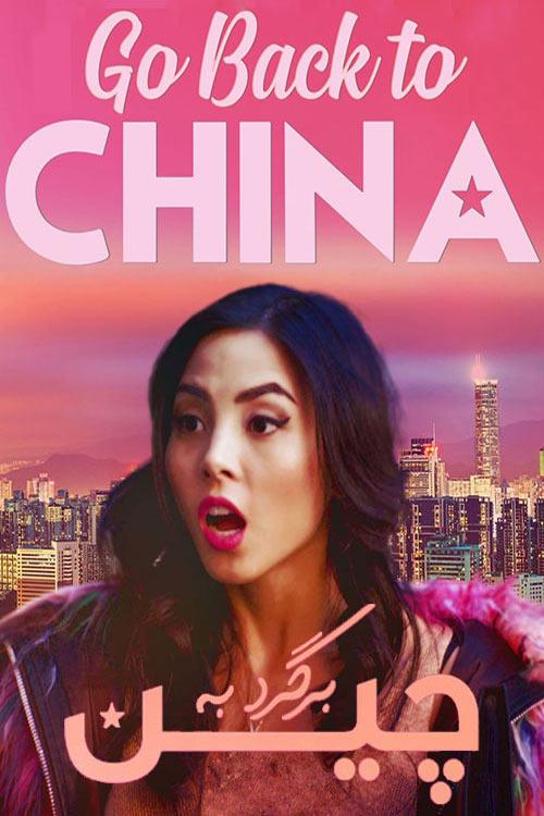 دانلود فیلم Go Back to China برگرد به چین 2019 با زیرنویس چسبیده فارسی