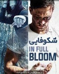 دانلود فیلم In Full Bloom شکوفایی 2020 با زیرنویس چسبیده فارسی