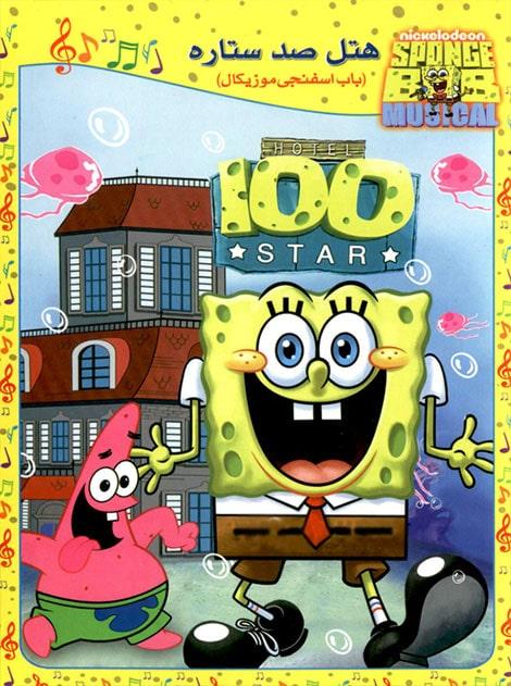 دانلود انیمیشن SpongeBob باب اسفنجی در هتل صد ستاره 1999 با دوبله فارسی