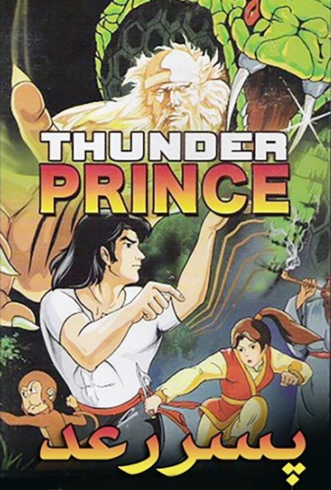 دانلود انیمیشن Thunder Prince پسر رعد 1982 با دوبله فارسی