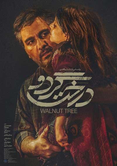 دانلود فیلم درخت گردو با کیفیت عالی و لینک مستقیم رایگان