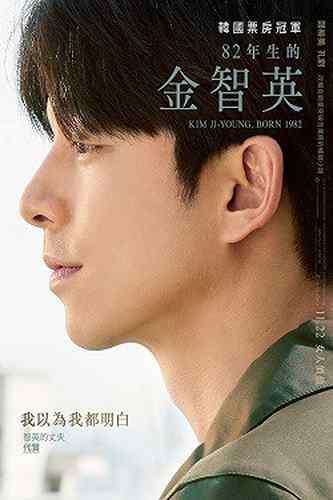 دانلود فیلم Kim Ji-young Born 1982 کیم جی یونگ متولد 1982 2019 با دوبله فارسی