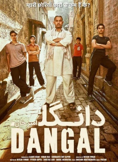 دانلود فیلم Dangal دانگل 2016 با دوبله فارسی