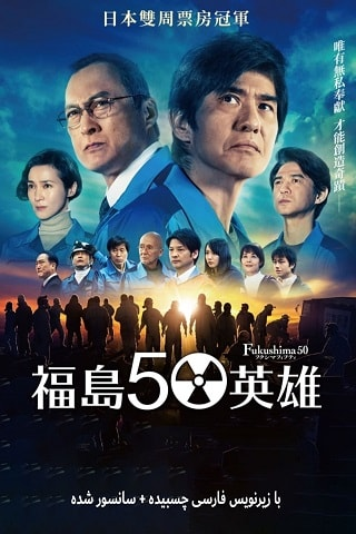 دانلود فیلم Fukushima 50 فوکوشیما 50 2020 با زیرنویس چسبیده فارسی