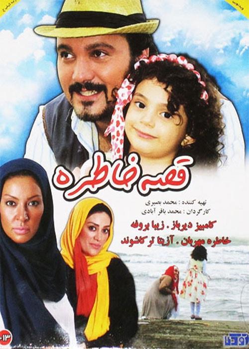 دانلود فیلم قصه خاطره با کیفیت عالی و لینک مستقیم رایگان