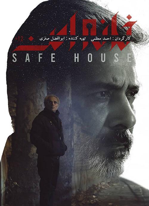 دانلود سریال خانه امن