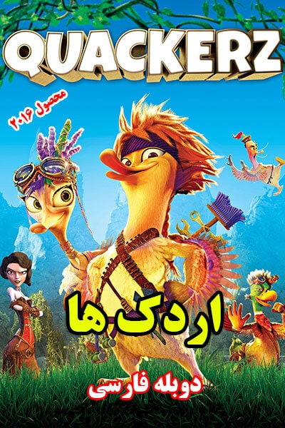 دانلود انیمیشن Quackerz اردک ها 2016 با دوبله فارسی