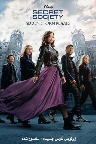 دانلود فیلم Secret Society of Second Born Royals جامعه مخفی فرزندان دوم 2020 با دوبله فارسی