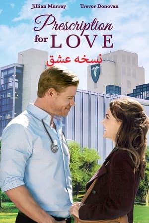 دانلود فیلم Prescription for Love نسخه عشق 2019 با زیرنویس چسبیده فارسی