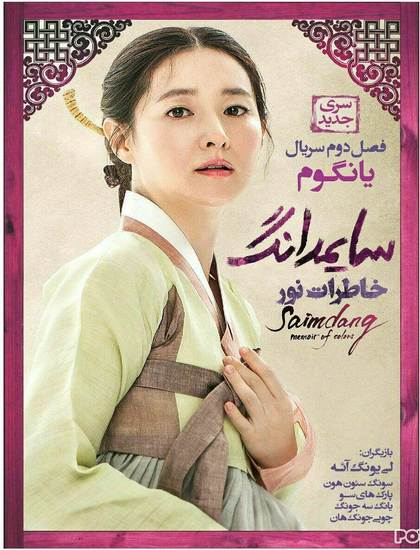 https://www.nikidaily.info/serial/دانلود-سریال-saimdang-memoir-of-colors-سایمدانگ-خاطرات-نو-2017/