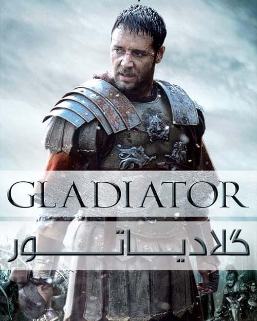 دانلود فیلم Gladiator گلادیاتور 2000 با دوبله فارسی