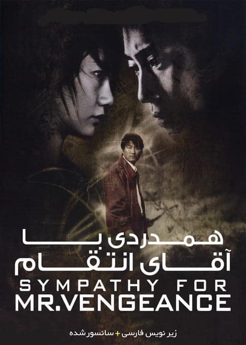دانلود فیلم Sympathy for Mr Vengeance همدردی با آقای انتقام 2002 با زیرنویس چسبیده فارسی