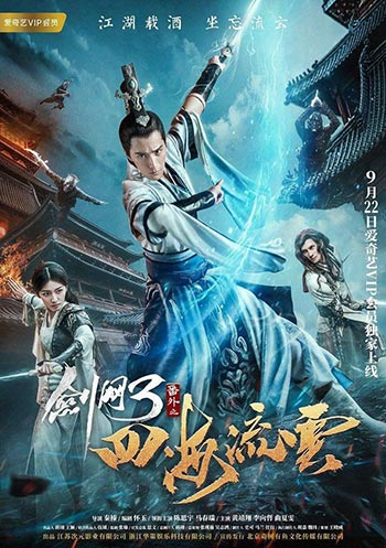 دانلود فیلم The Fate of Swordsman سرنوشت شمشیرزن 2017 با دوبله فارسی