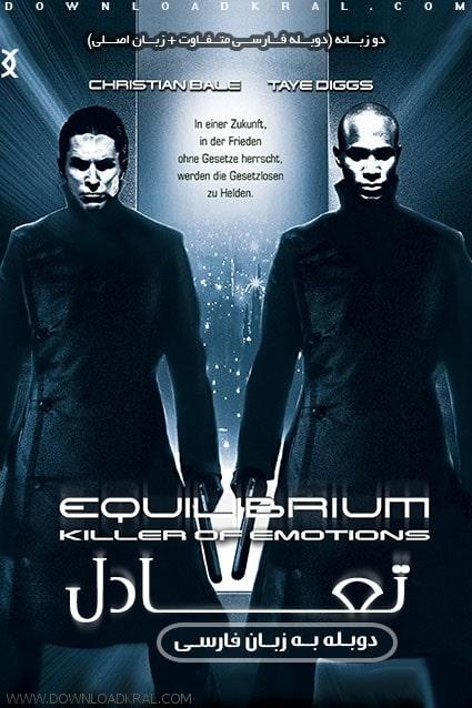 دانلود فیلم Equilibrium تعادل 2002 با دوبله فارسی