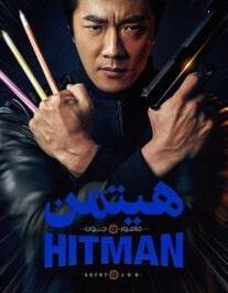 دانلود فیلم Hitman Agent Jun هیتمن مامور جون 2020 با دوبله فارسی