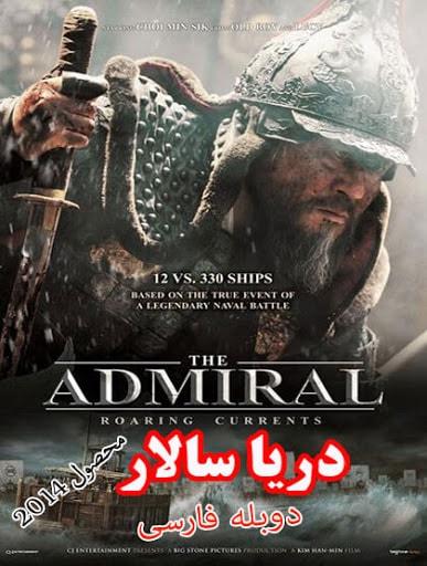 دانلود فیلم The Admiral Roaring Currents دریا سالار 2014 با دوبله فارسی