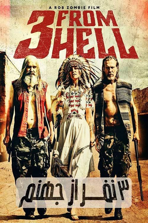 دانلود فیلم from Hell 3 سه نفر از جهنم 2019 با زیرنویس چسبیده فارسی
