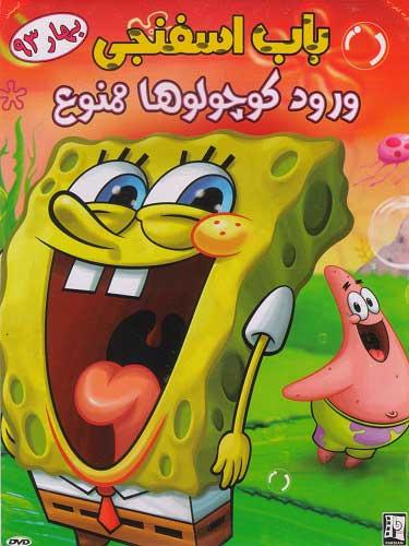 دانلود انیمیشن Sponge Bob Minors are not allowed to enter باب اسفنجی ورود کوچولوها ممنوع 2010 با دوبله فارسی