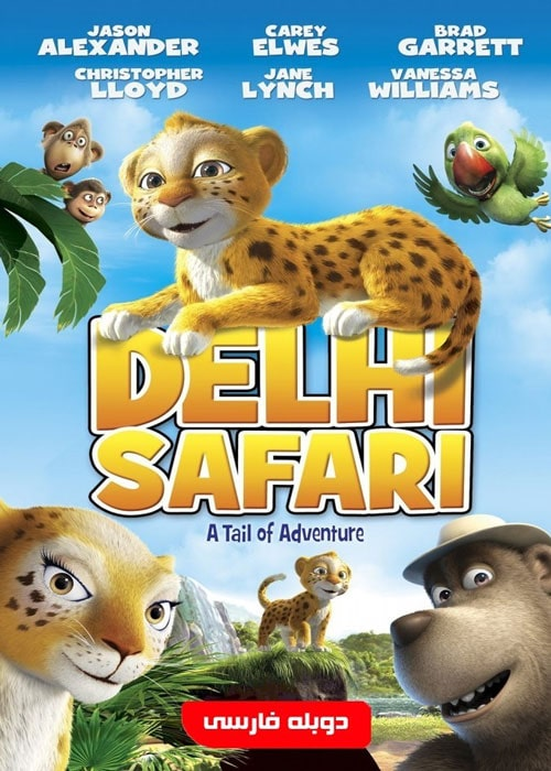 دانلود انیمیشن Delhi Safari سفر به دهلی 2012 با دوبله فارسی